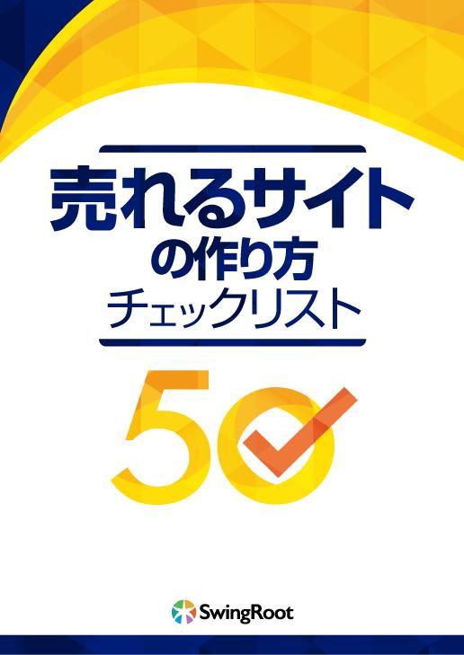 売れるサイトの作り方チェックリスト50