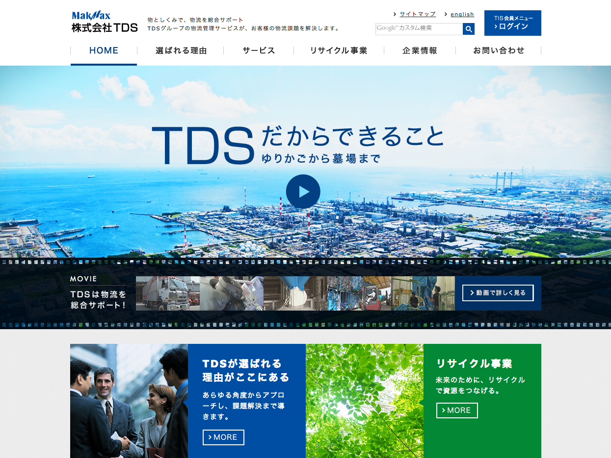 株式会社TDS | 物としくみで、物流を総合サポート