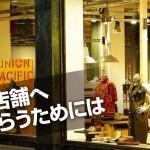 店舗集客に効くWebサイト厳選4つ【勝手に添削!】
