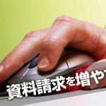 Webサイトで資料請求を増やすための簡単な11の改善ポイント