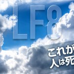 LF8 :生命の8つの力に訴えるコピーライティングの基礎