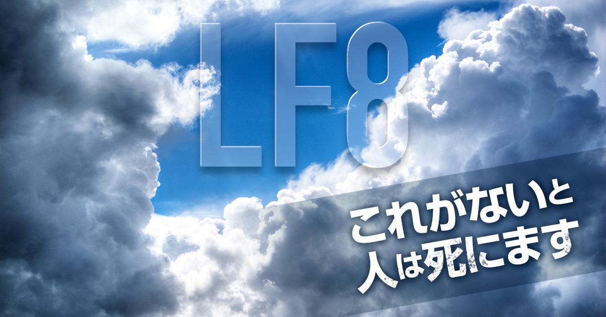 LF8:欲求に訴えるコピーライティングの基礎