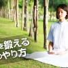 集中力を鍛える 瞑想