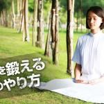 【瞑想のやり方】1日5分で誘惑に負けない集中力を身につける
