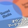 オウンドメディア とは?