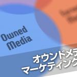 オウンドメディアマーケティングとは?個人でもできる情報発信型戦略