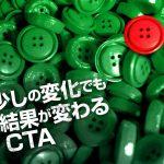 【決定版】コンバージョン率を上げるCTAボタンに改善!7つの方法
