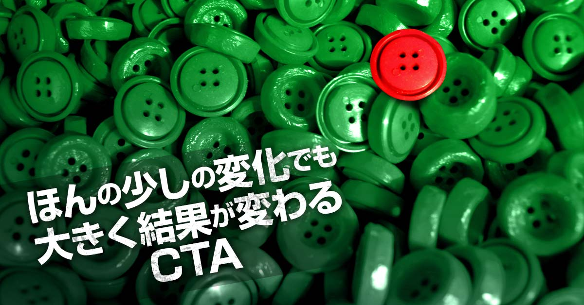コンバージョン率を上げるCTAボタン