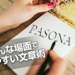 【新旧PASONAの法則】100億円以上稼いだ非常識な文章術を解説