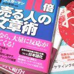 初心者におすすめのセールスコピーライティングの必読本【厳選3冊】