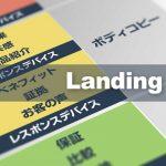 【ランディングページの構成】売れるLPに必要な12の要素