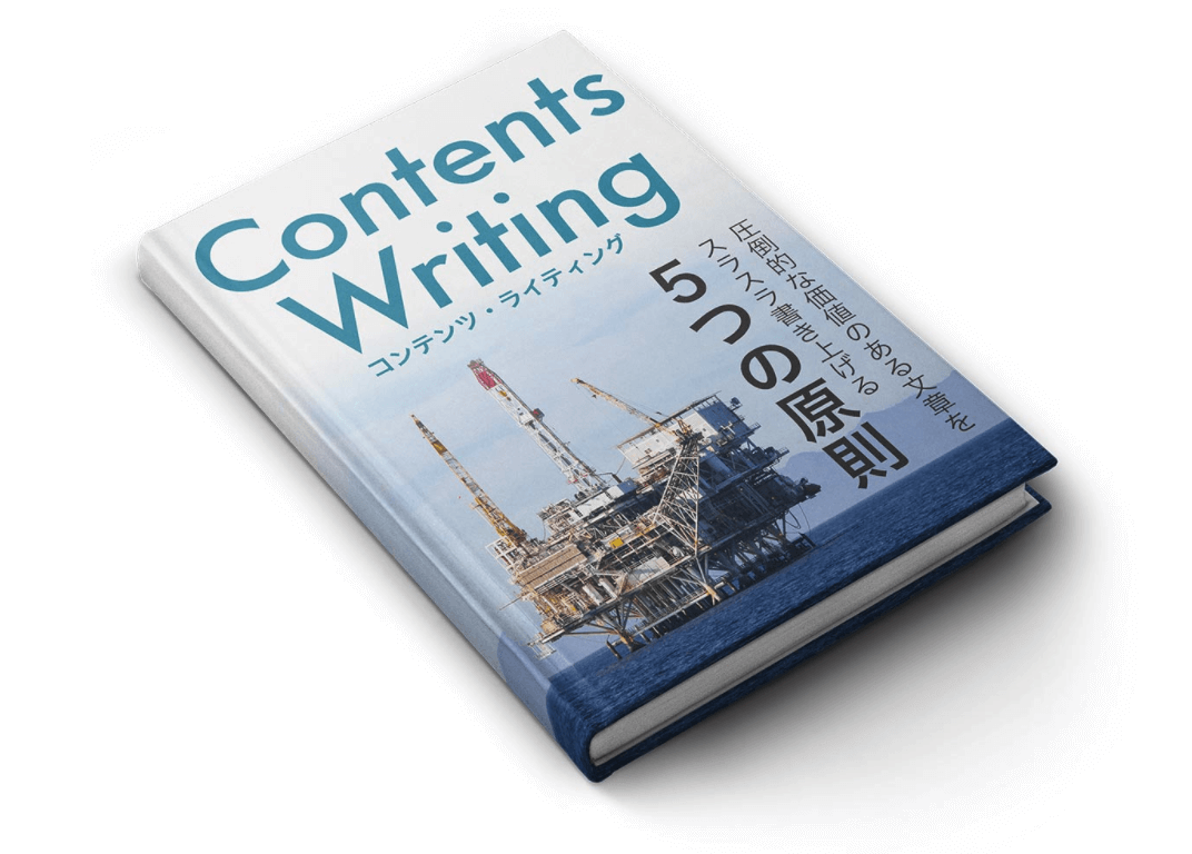 contents-writing