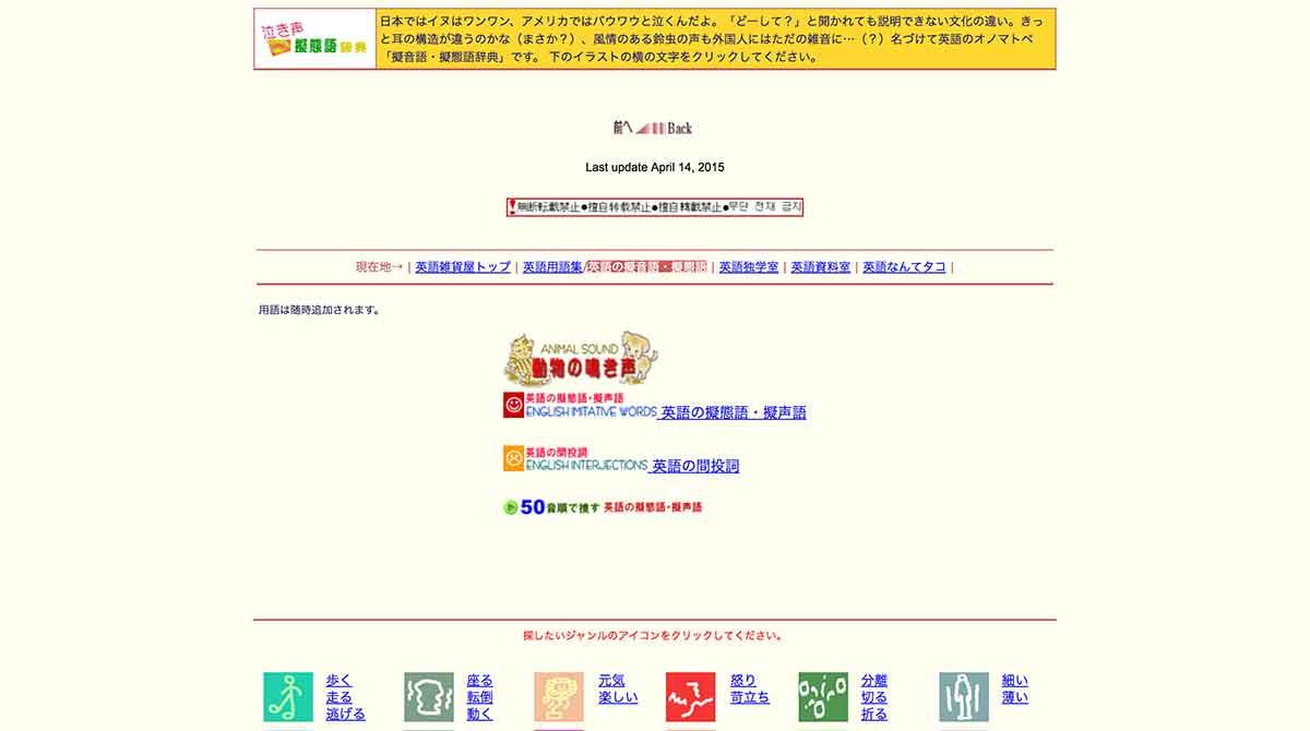 日本語の擬態語・擬声語を英語で
