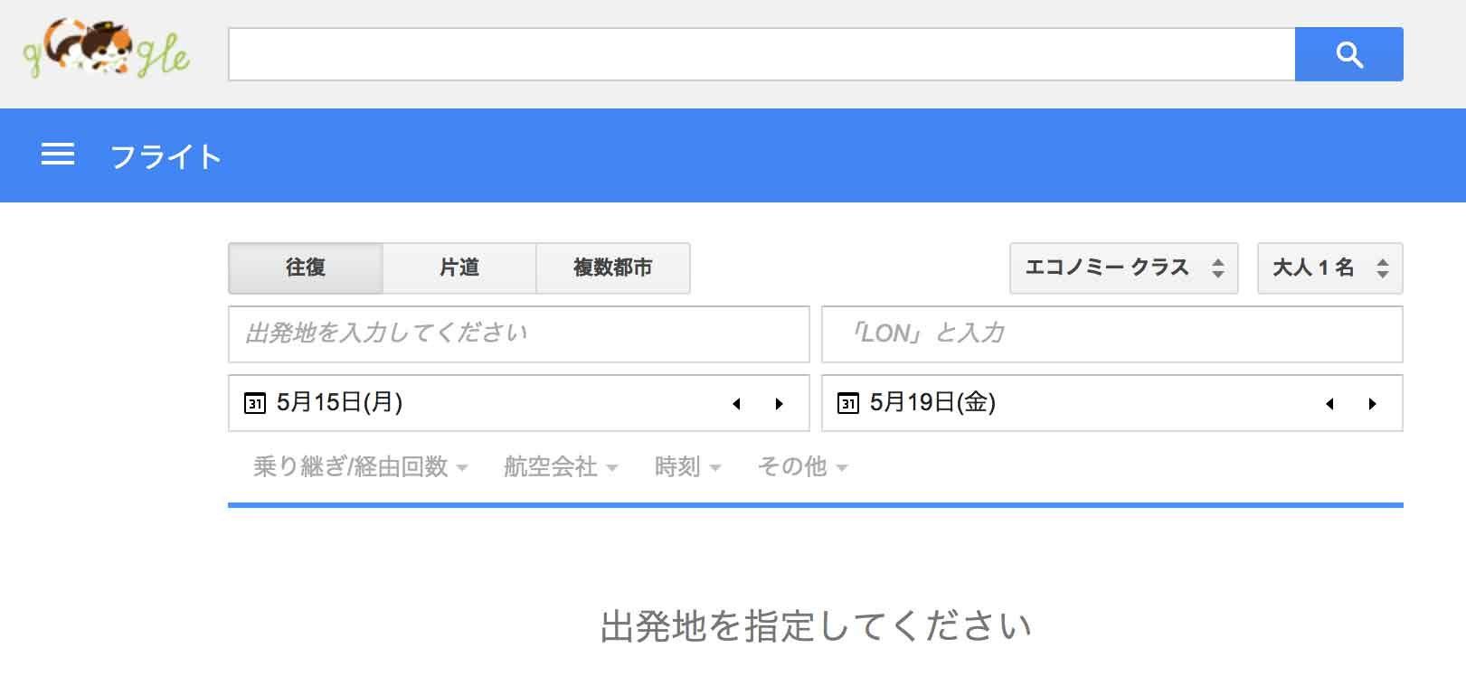 フライト検索