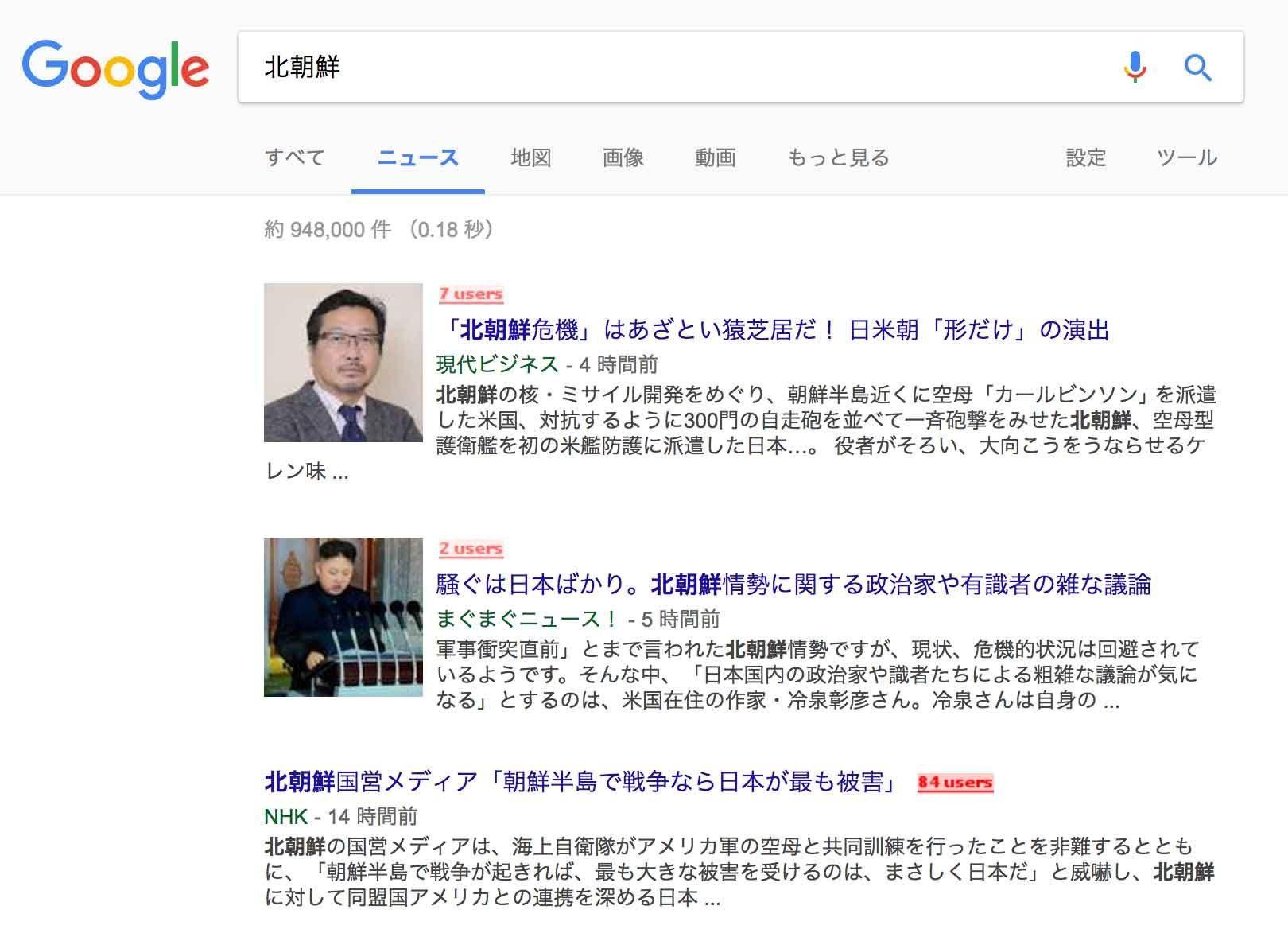 ニュース検索