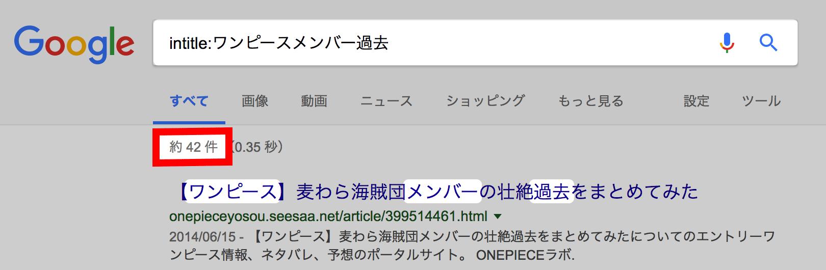 intitle検索:複数の語句を一度に検索