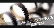 【モンタージュ理論とクレショフ効果】ブランディングに使える映画用語