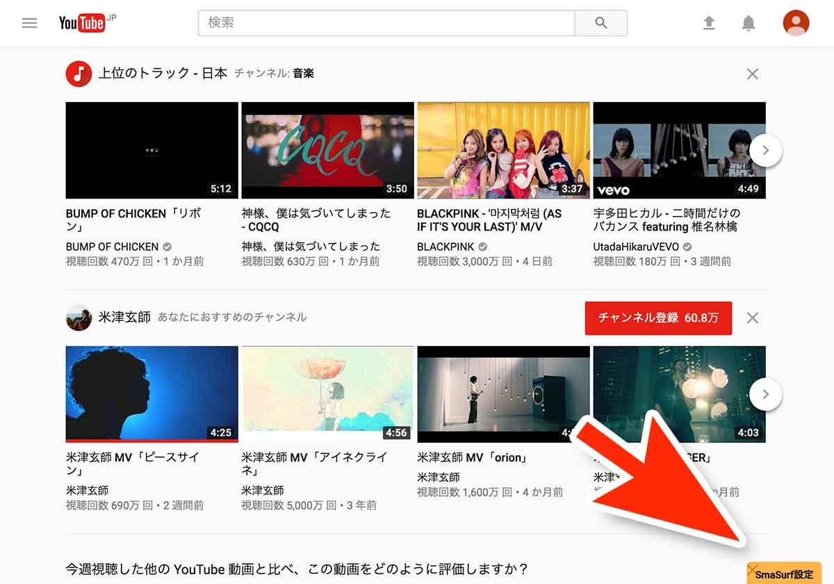 YouTubeでのSmaSurfの使い方