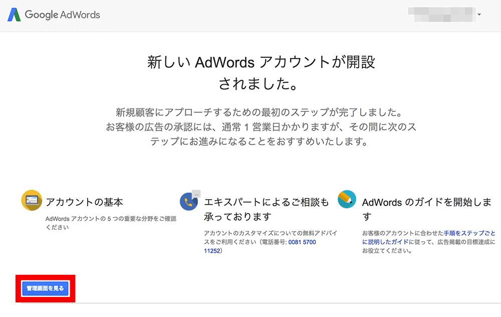 新しいAdWordsアカウントの開設