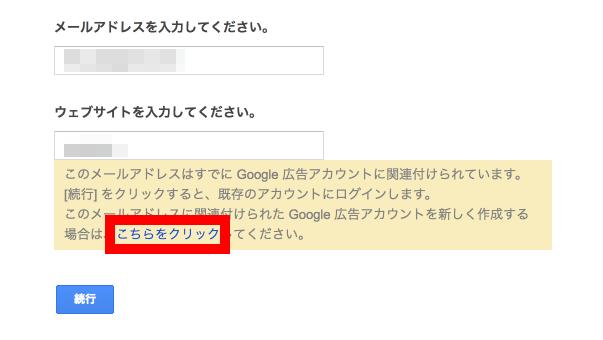Google広告のWebサイト再入力