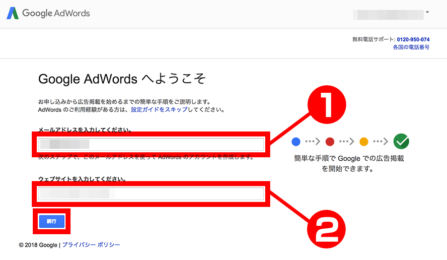 GoogleAdWordsの登録画面