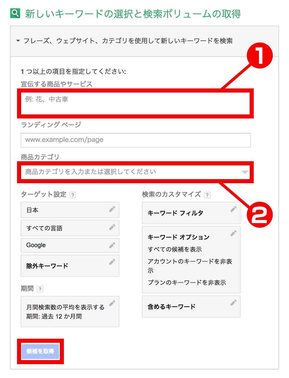 検索キーワードの入力画面