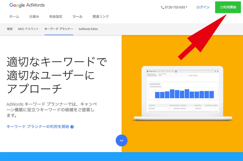 グーグルキーワードプランナーのアカウント作成
