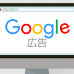 Google広告 登録方法