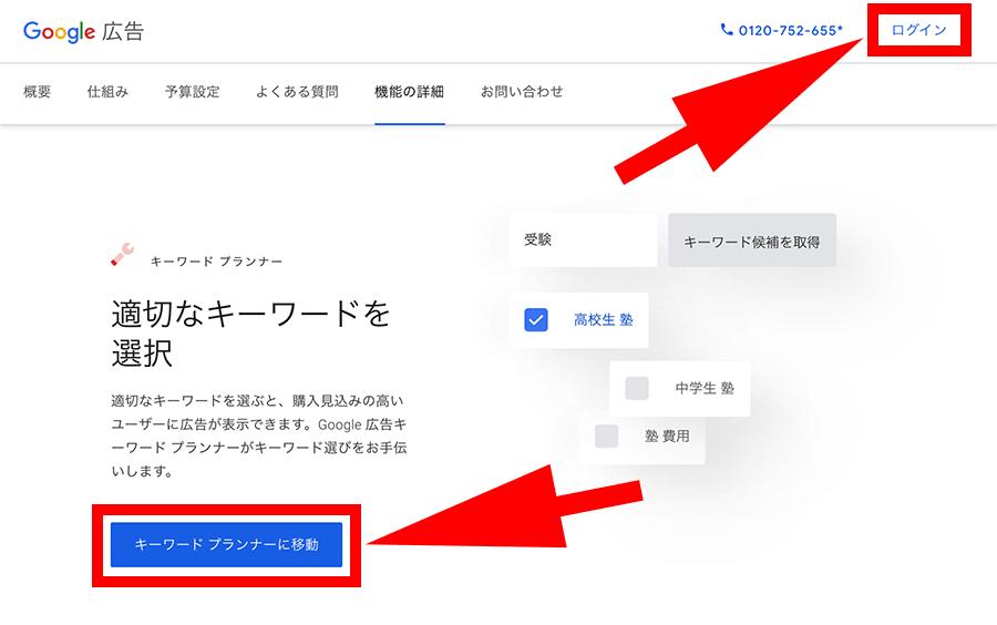 Googleキーワードプランナー のログイン画面