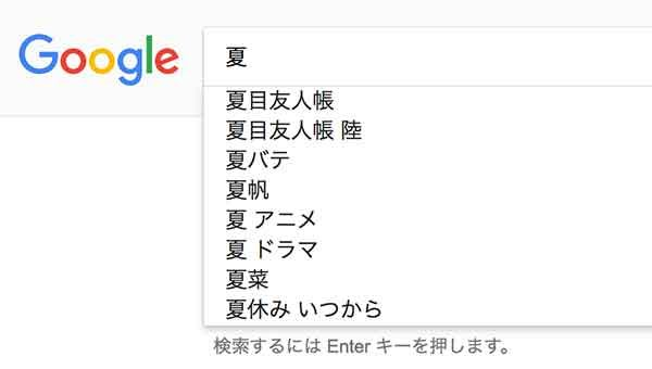 googleサジェストの例
