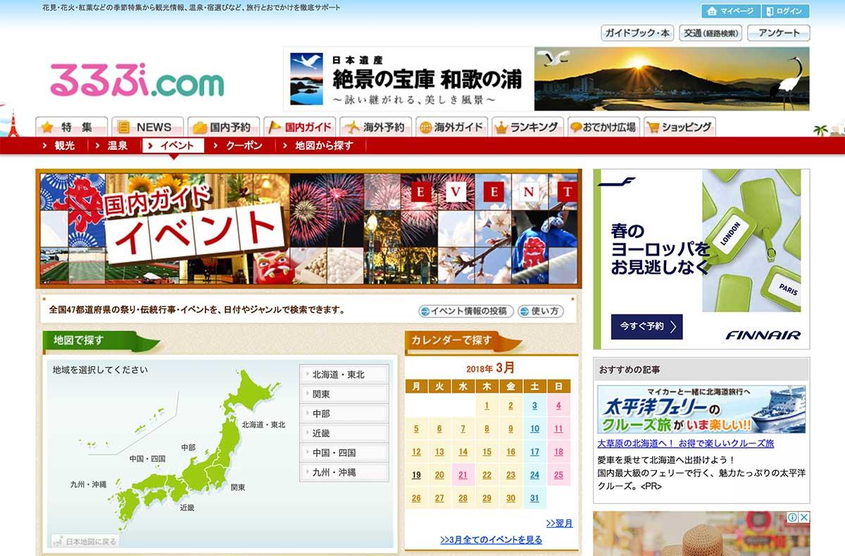 るるぶ.com 国内イベント