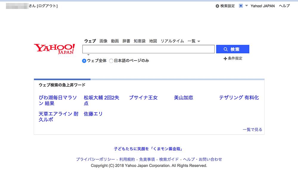 yahoo!ウェブ検索の急上昇ワード