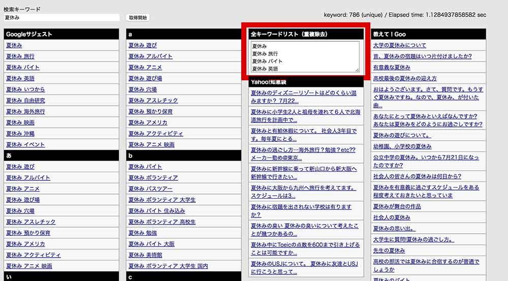 関連キーワード取得ツール検索結果画面