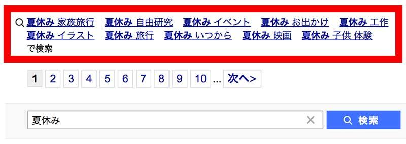 Yahoo!検索での関連キーワード表示例