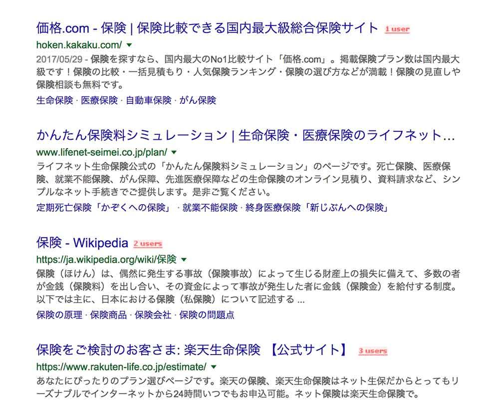 「保険」で検索