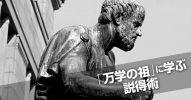 アリストテレスの弁論術に学ぶ!相手を説得する重要な3つの要素