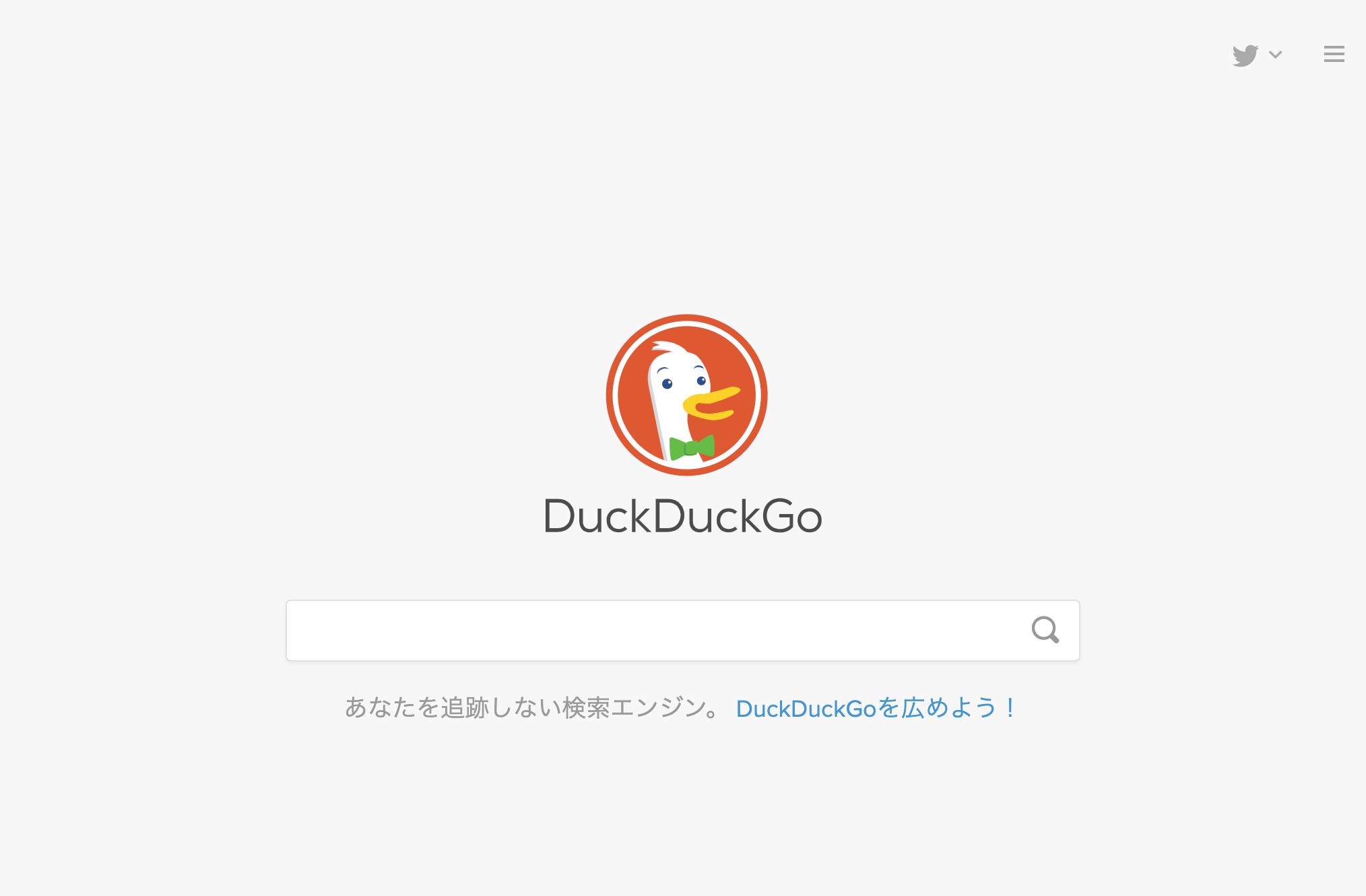 duckduckgoサイト