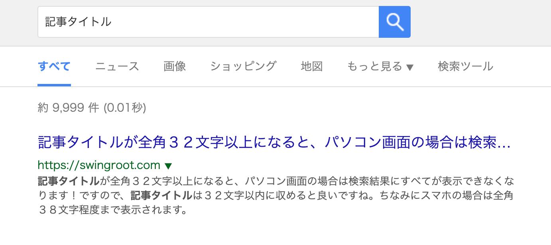 パソコン画面での記事タイトル表示例