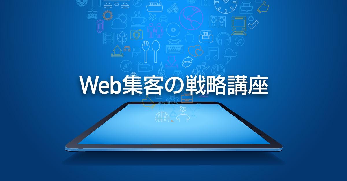Web集客の戦略講座