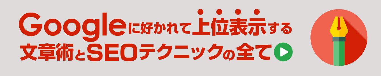 王道のSEOバイブル バナー