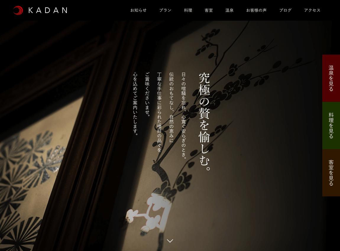 WordPressテーマ 花壇(KADAN)