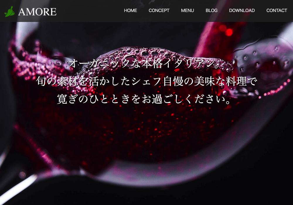 AMORE デモ画面