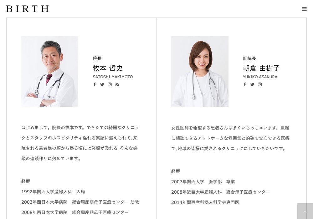 BIRTH 医師紹介