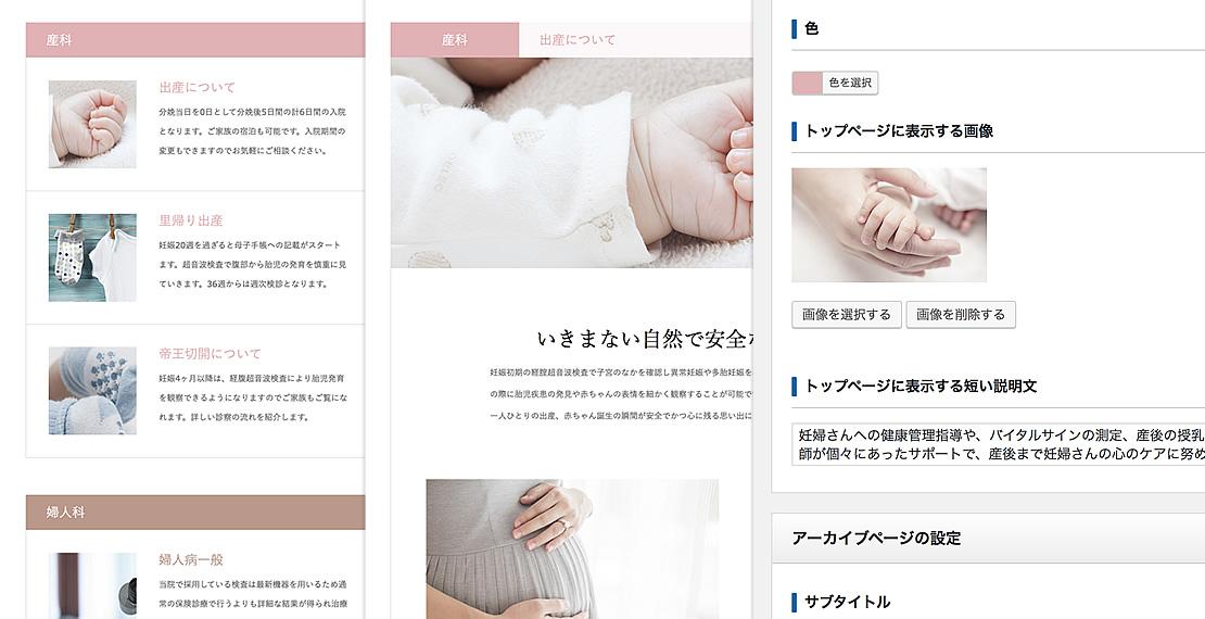 BIRTH スペシャルページ