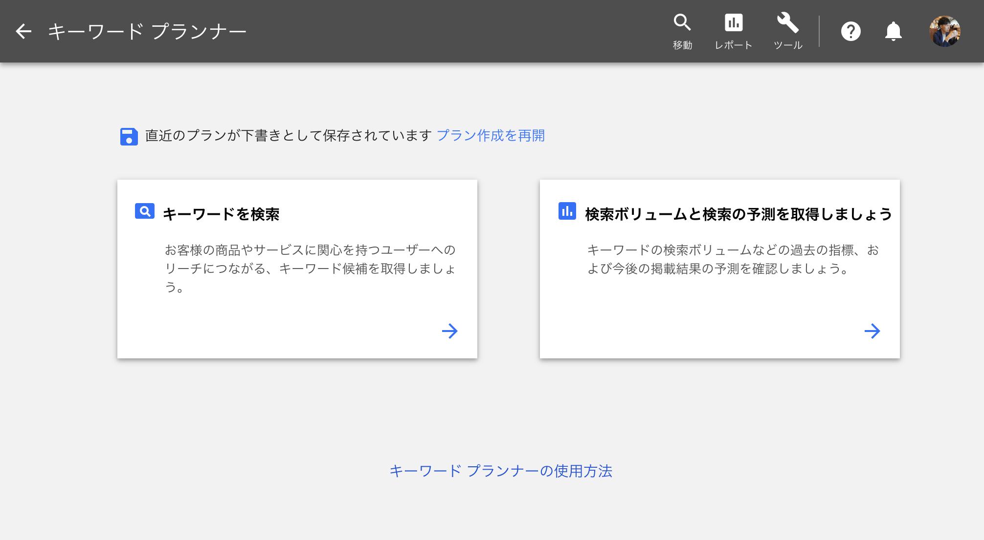 キーワードプランナー操作画面