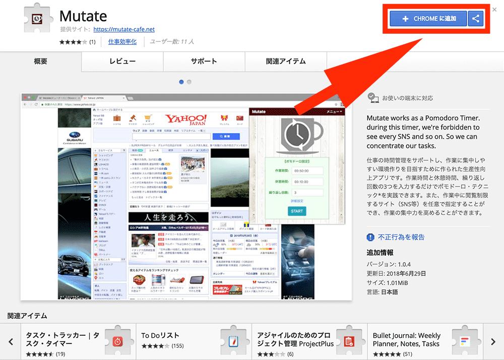 mutate Chromeウェブストア画面