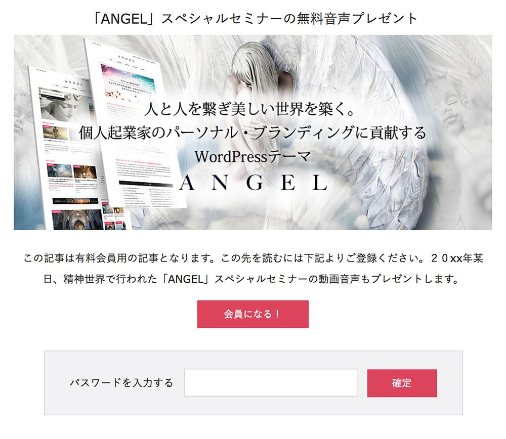 ANGEL 会員限定コンテンツページ