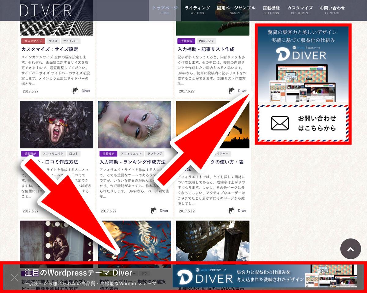 Diver CTA画面