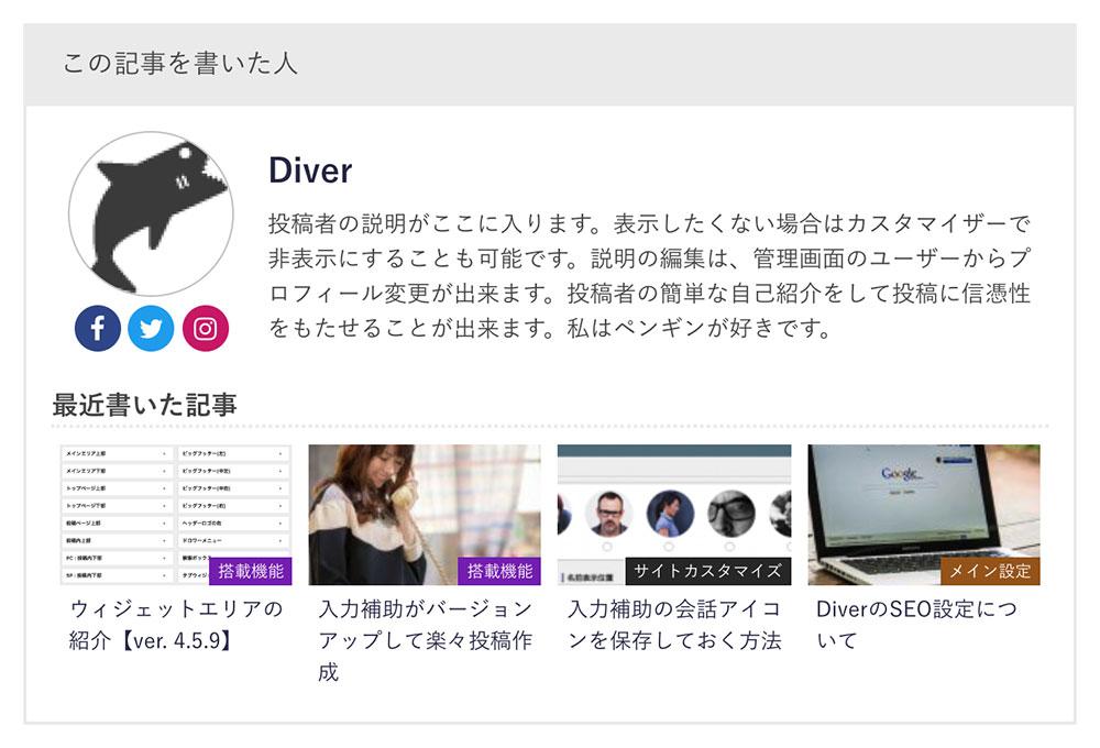 Diver 記事下プロフィールデザイン