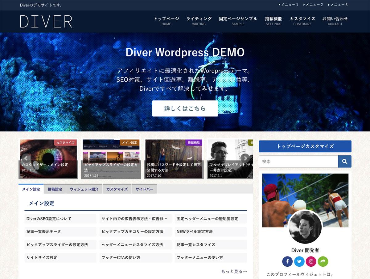 Diver トップ画面
